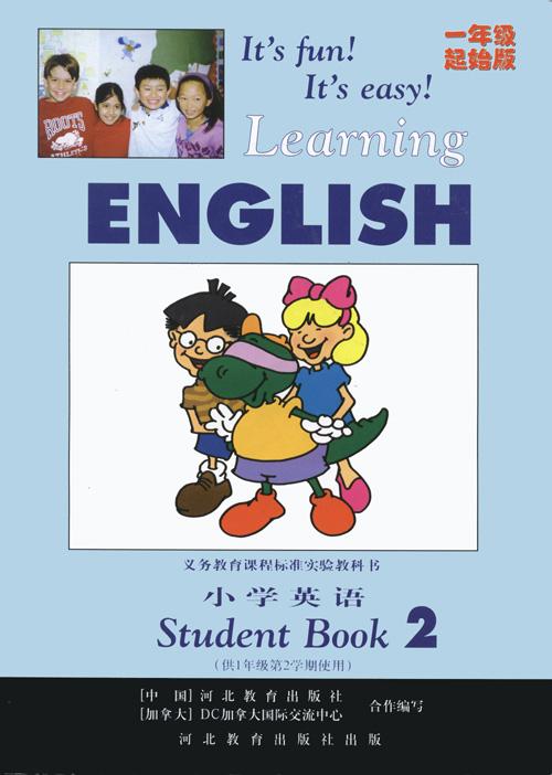 小学英语(一年级下)