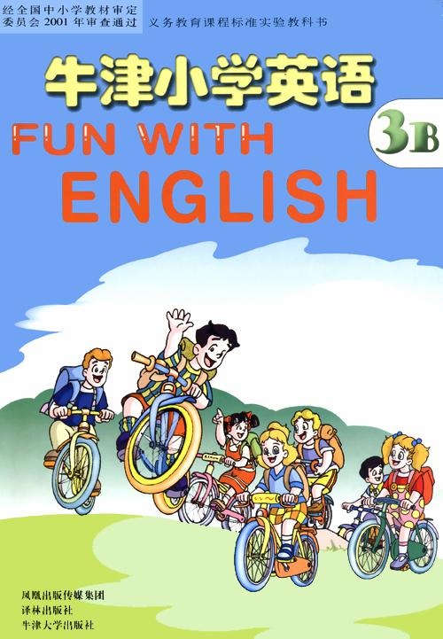 小学英语+五年级上册   牛津小学英语(5b)unit+9+the+english高清图片