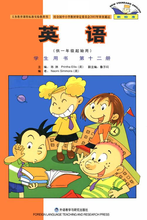 小学英语(六年级下)