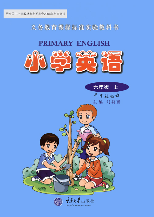 小学英语(六年级上) (2010年7月第2版)
